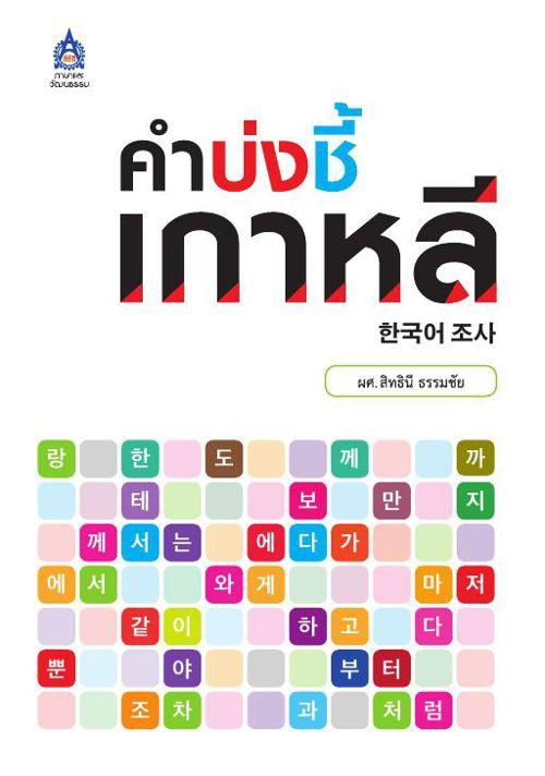 คำบ่งชี้เกาหลี (1)