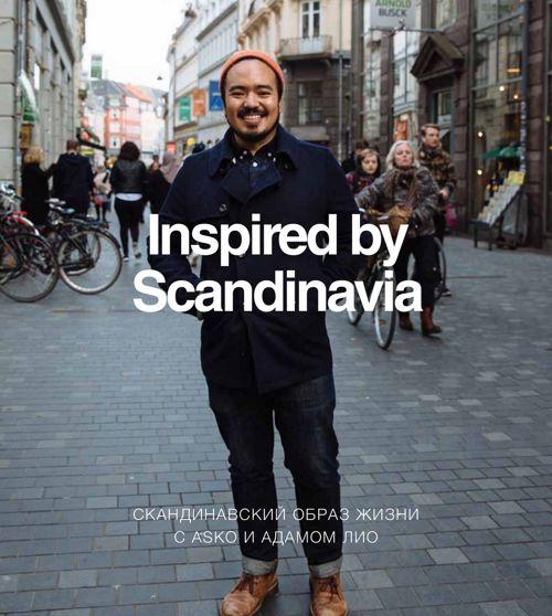 Inspired by_Scandinavia - SSKO Appliances Pусский