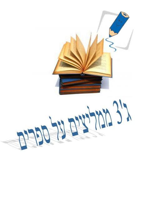 המלצות על ספרים ג'3 - חלק א'