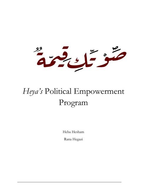 Women Political Empowerment Program صوتك قيمة
