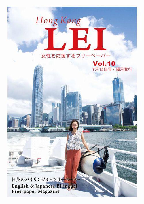 Hong Kong LEI vol.10 July 2015