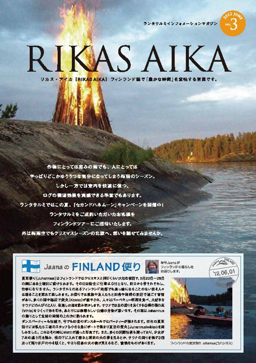 RIKASAIKA03