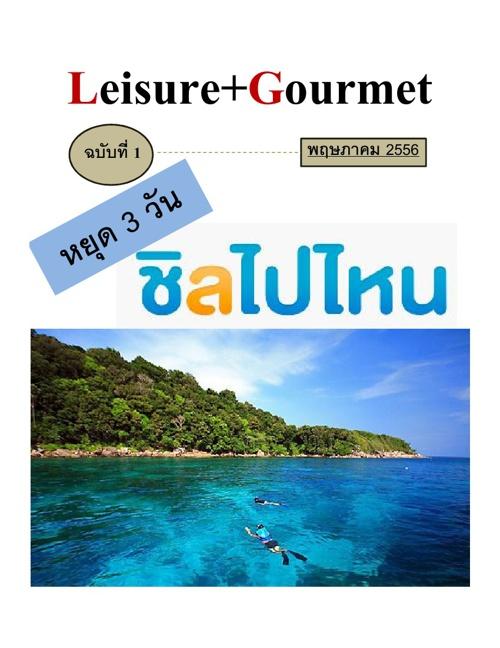 Leisure+Gourmet Vol 1-2013