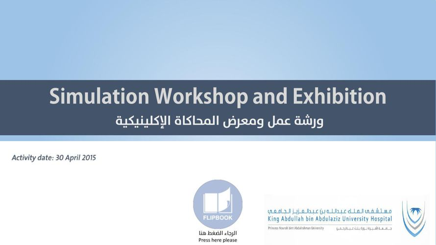 simulation workshop