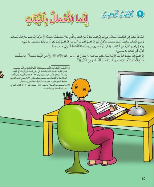 الكتاب الرابع - الدرس الخامس -  كتاب المربي