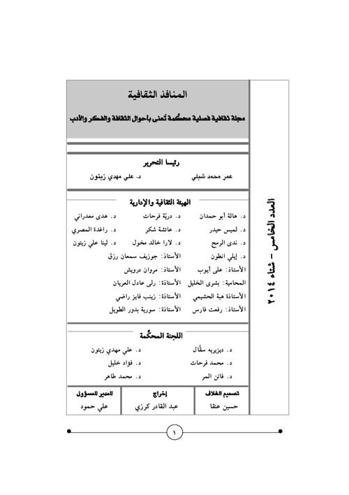 Al-manafez5