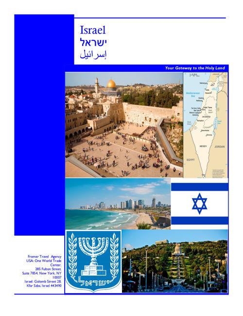 Israel Flyer