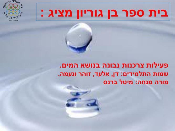 צרכנות נבונה - מים כיתה ה
