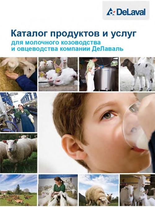 JPG Каталог продуктов и услуг (молочное козоводство и овцево