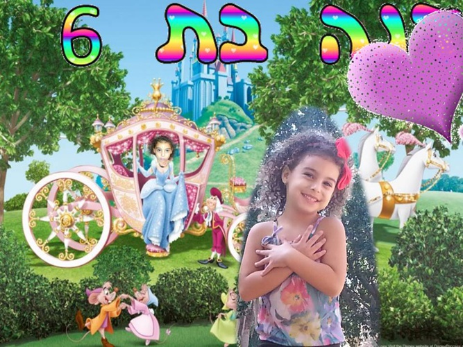 דנה בת 6