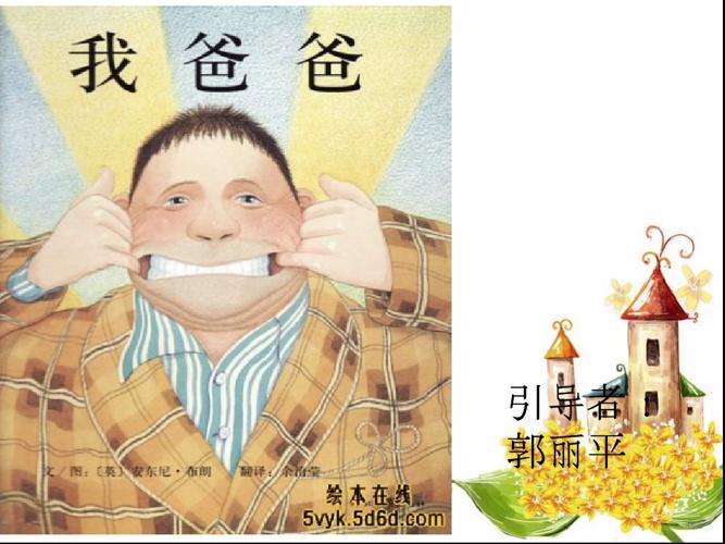 Copy of My Dad 我爸爸