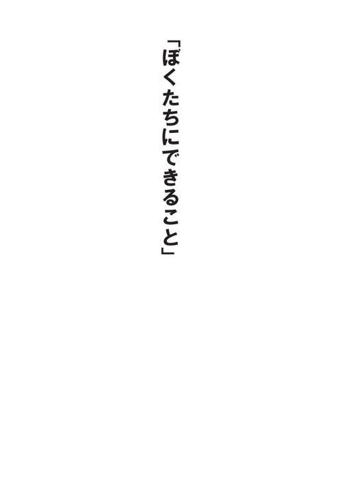bokutacinidekirukoto