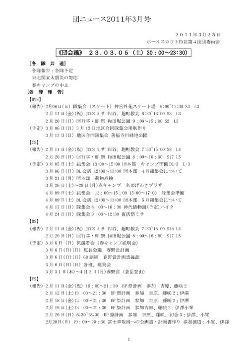 2011団ニュース3月号