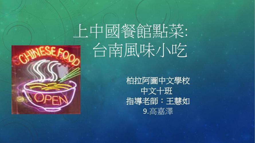 中國餐廳點菜2
