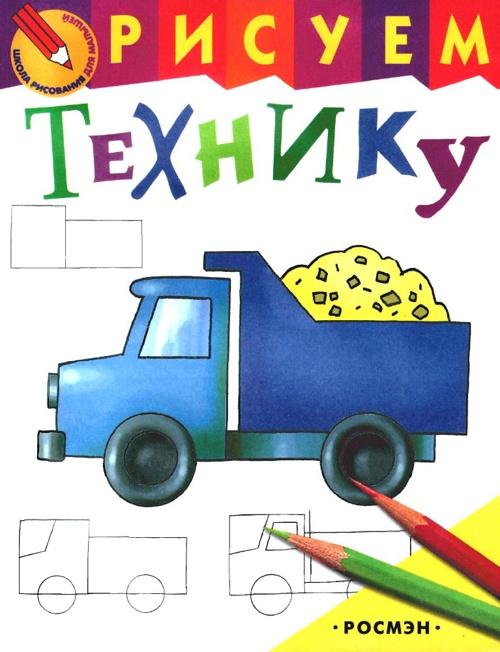 Рисуем технику (Росмэн)
