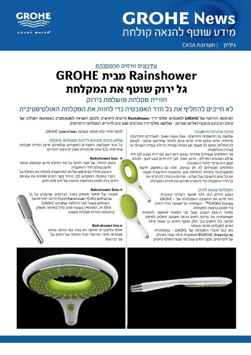 Grohe news