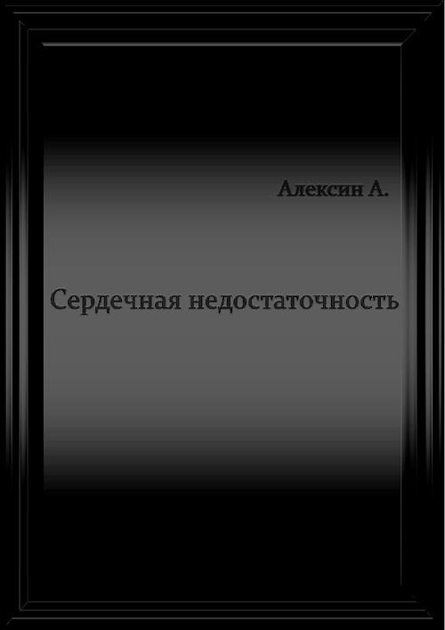 """Алексин А. """"Сердечная недостаточность"""""""