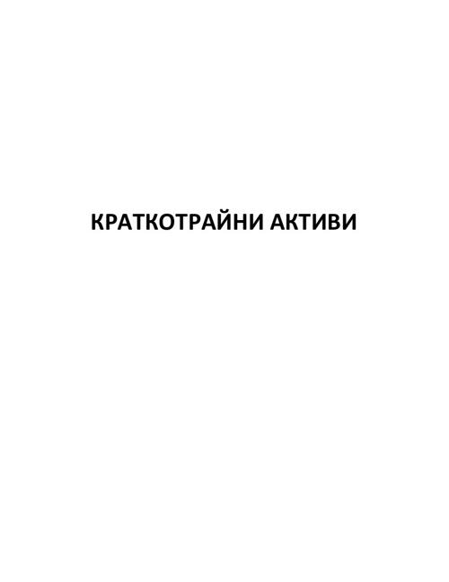 Краткотрайни активи