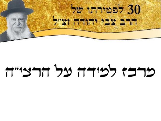 """הרצי""""ה - הרב צבי יהודה"""