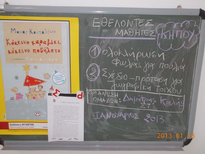 T.E 2012-13 μερικές από τις δράσεις