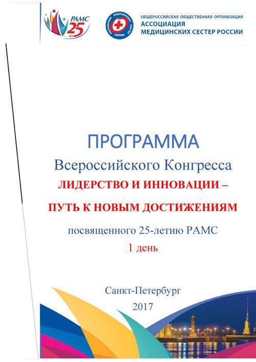 Программа Конгресса РАМС 1 день