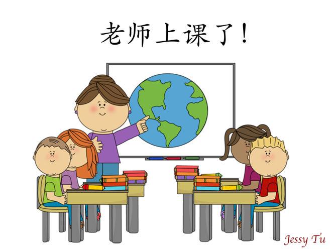 老师上课了!