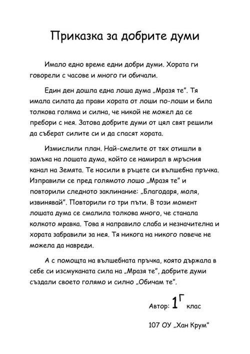 Г класPrikazka 2014