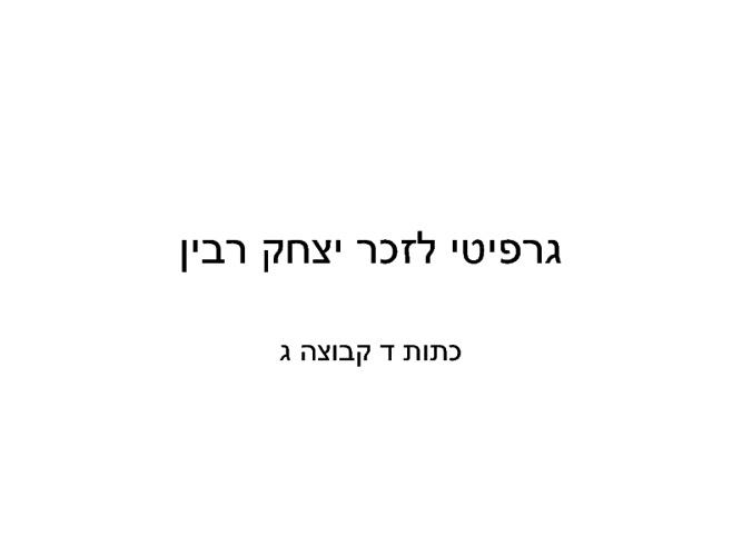 גרפיטי לזכר יצחק רבין כתות ד' קבוצה ג