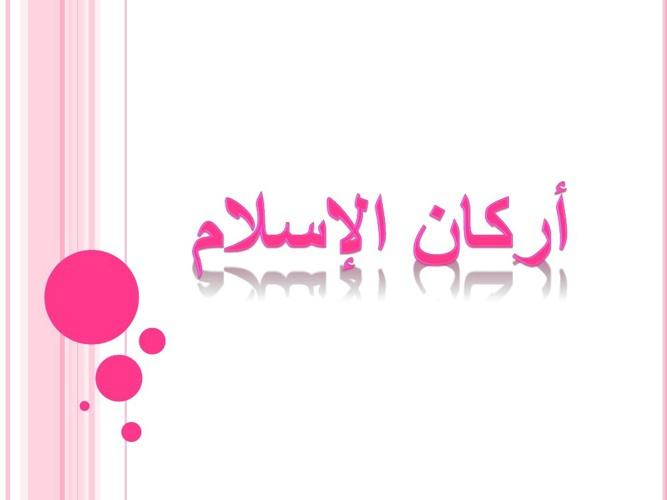أركان الاسلام (1) (1)