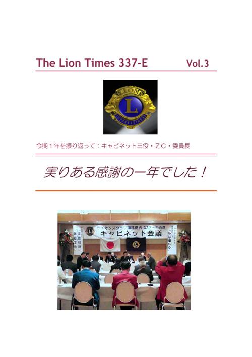The Lion Times Vol3-1