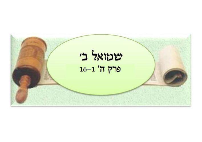 שמואל ב - מצגת לשיעור