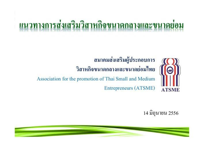 โครงการSMEนำเสนอรัฐบาล