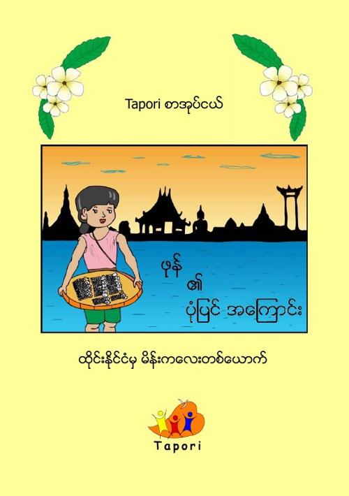 FON - MYANMAR