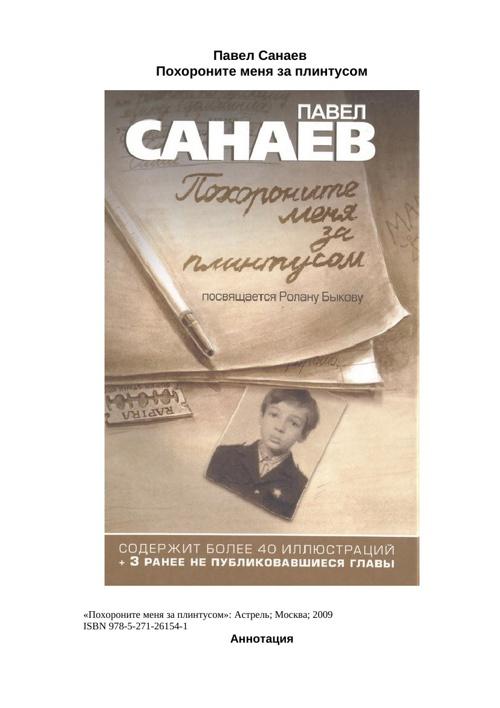 "Санаев П. ""Похороните меня за плинтусом"""