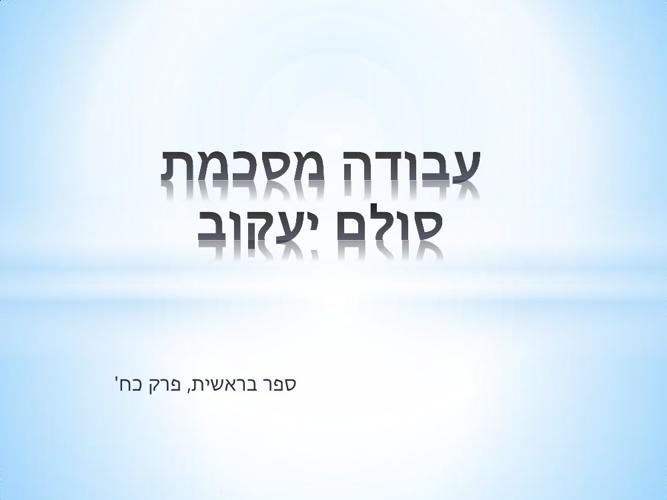 סולם יעקב