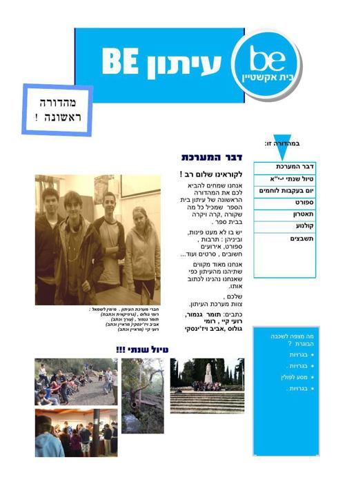עיתון תיכון בית אקשטיין גבעתיים