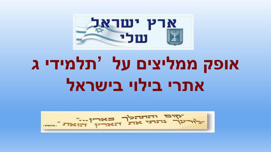 המלצות לאתרי בילוי בישראל - ג' אופק