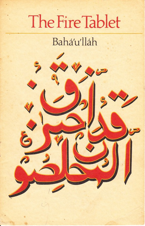 The Fire Tablet by Baha'u'llah