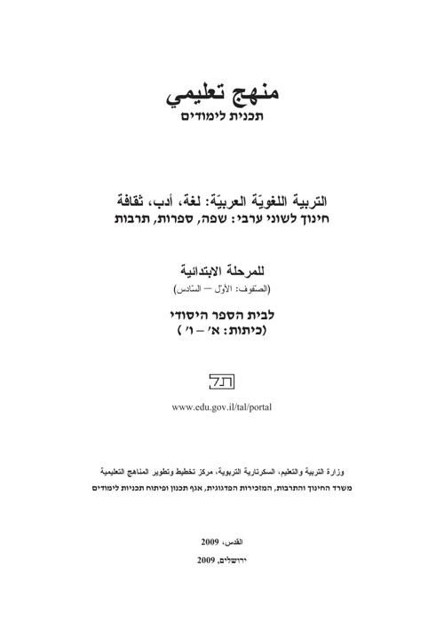 منهاج اللُّغة الْعربيّة
