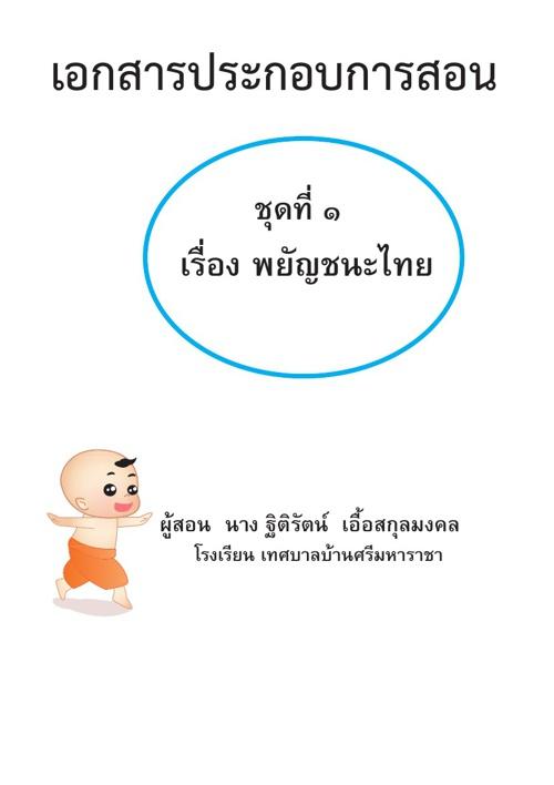 ภาษาไทย ป.1 เล่มที่ 1