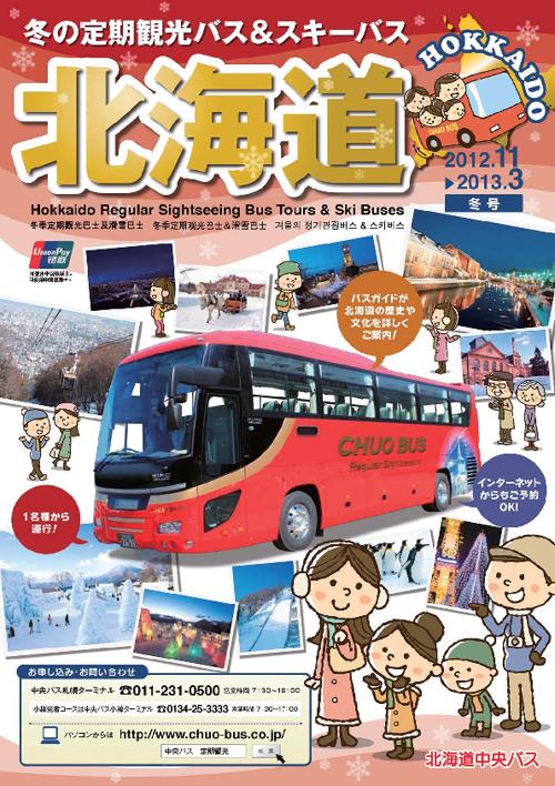 冬の定期観光バス&スキーバス 北海道 2012.11~2013.3 冬号