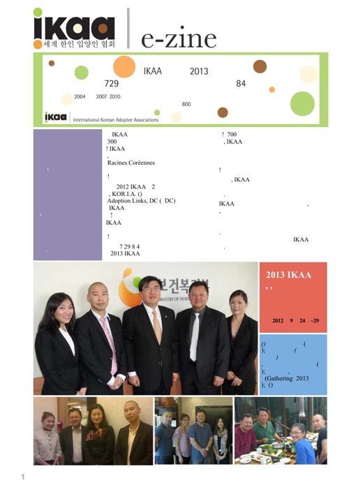 IKAA e-zine - 2012년 12월