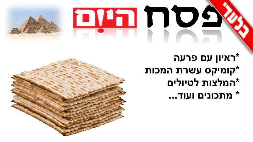 עותק של עיתון לפסח- כיתה ז' מוכן
