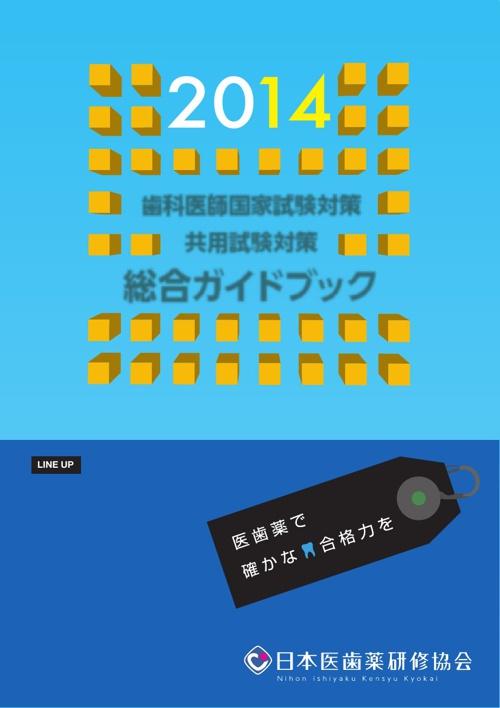 第107回総合パンフレット(1)