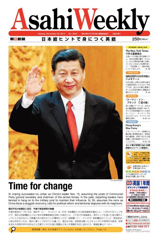 [ちら見]Asahi Weekly Nov.25, 2012