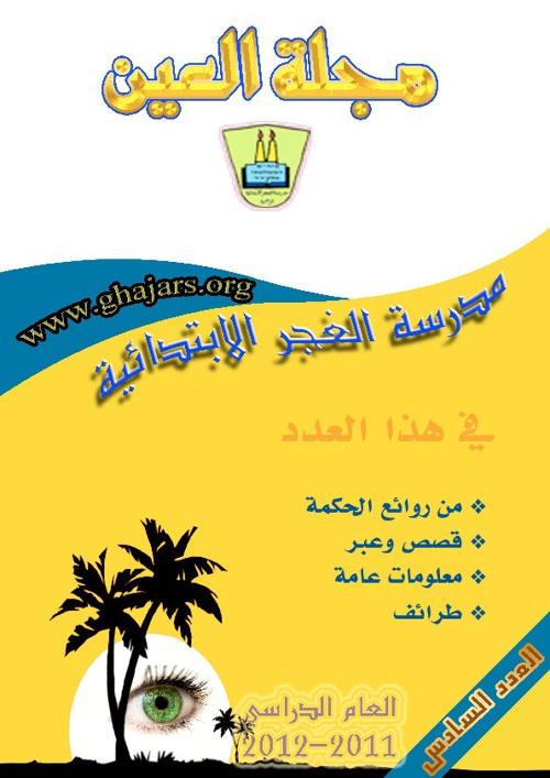 مجلة العين- مجلة تصدرها مدرسة الغجر الابتدائية الرسمية سنوياً