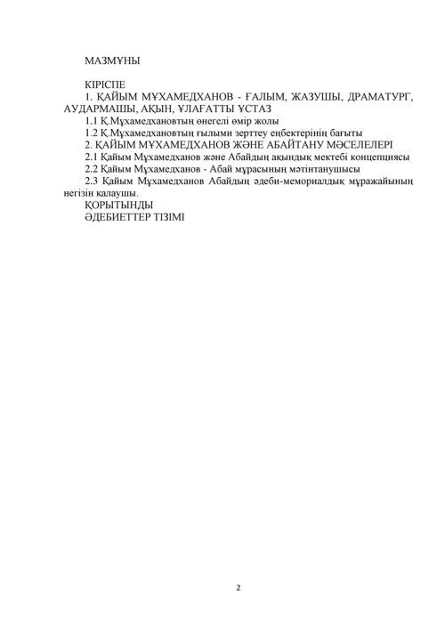 Аскар А. 4 курс жазу
