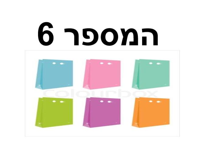המספר 6