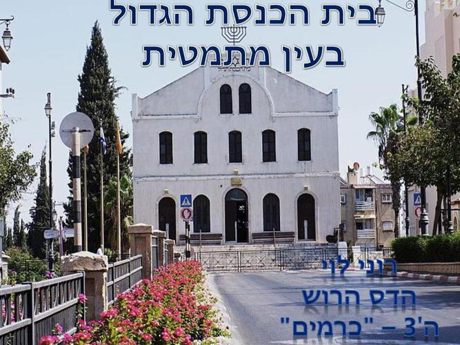 בית הכנסת הגדול בראשון לציון