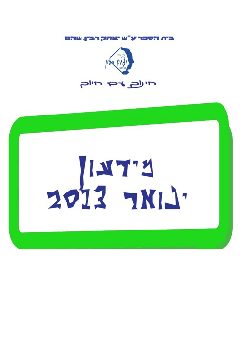 מידעון ינואר 2013